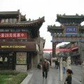 Entree de Shuyuanmen Lu