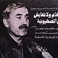 خطاب حكيم الثورة جورج حبش بمناسبة الذكرى الـ١٢ لانطلاقة الجبهة الشعبية لتحرير فلسطين