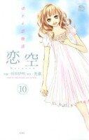 Koizora-10-Futabasha_m