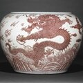 A rare copper-red and underglaze-blue decorated 'Dragon' fish bowl, Qing dynasty, Kangxi period