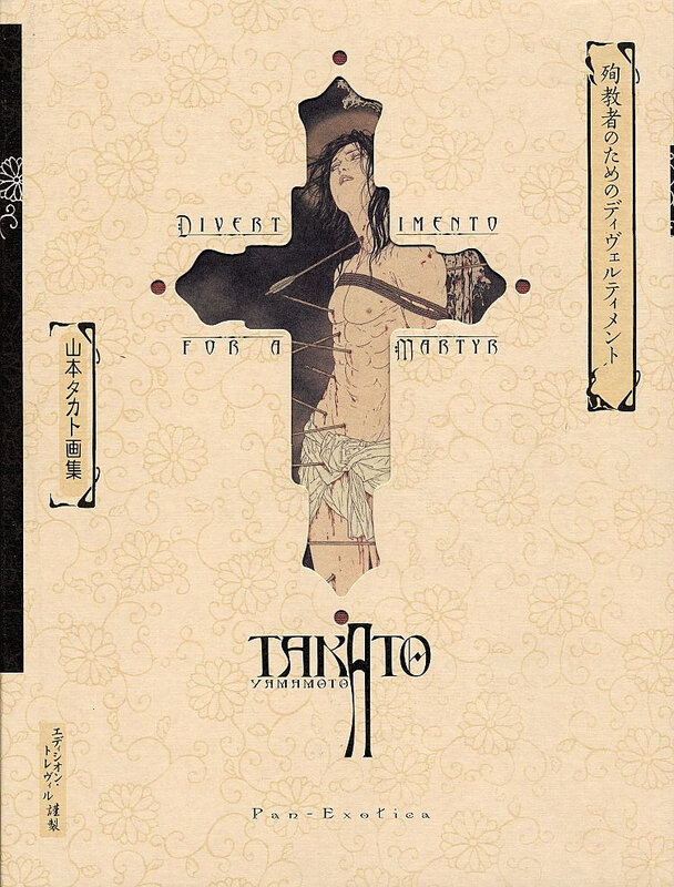 CanalBlog Artbook Takato Yamamoto Divertimento For A Martyr001