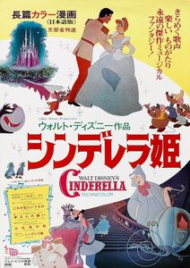 cendrillon_japon_1974