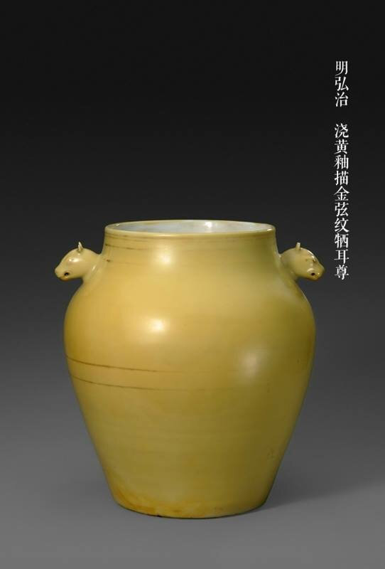 A yellow-glazed Zun in the period of Emperor Hongzhi. Photo Palace Museum.