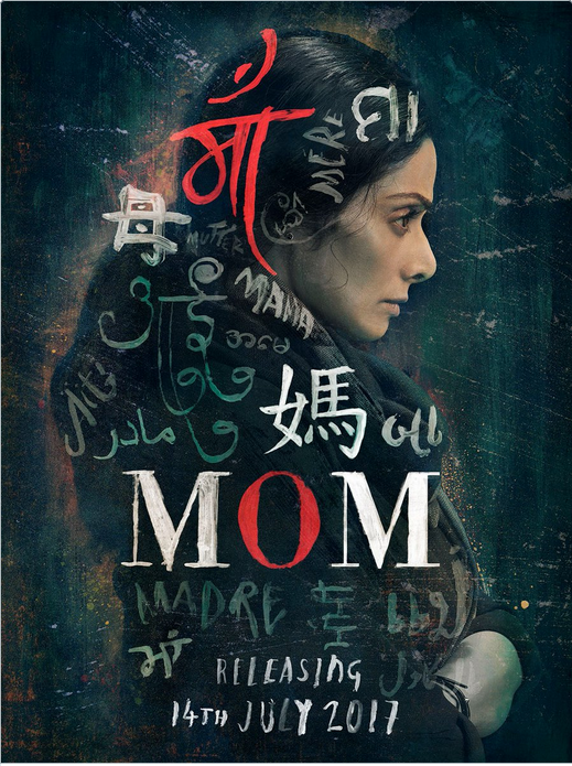 MOM NEW MOVIE SRIDEVI MEDIA DIXIT WORLD