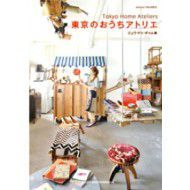 tokyo-home-ateliers-paumes-editions