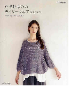 CROCHET DAILY WEAR CLOTHES - Japanese Craft Book