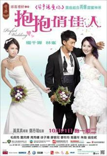 220px-Perfect_Wedding_poster