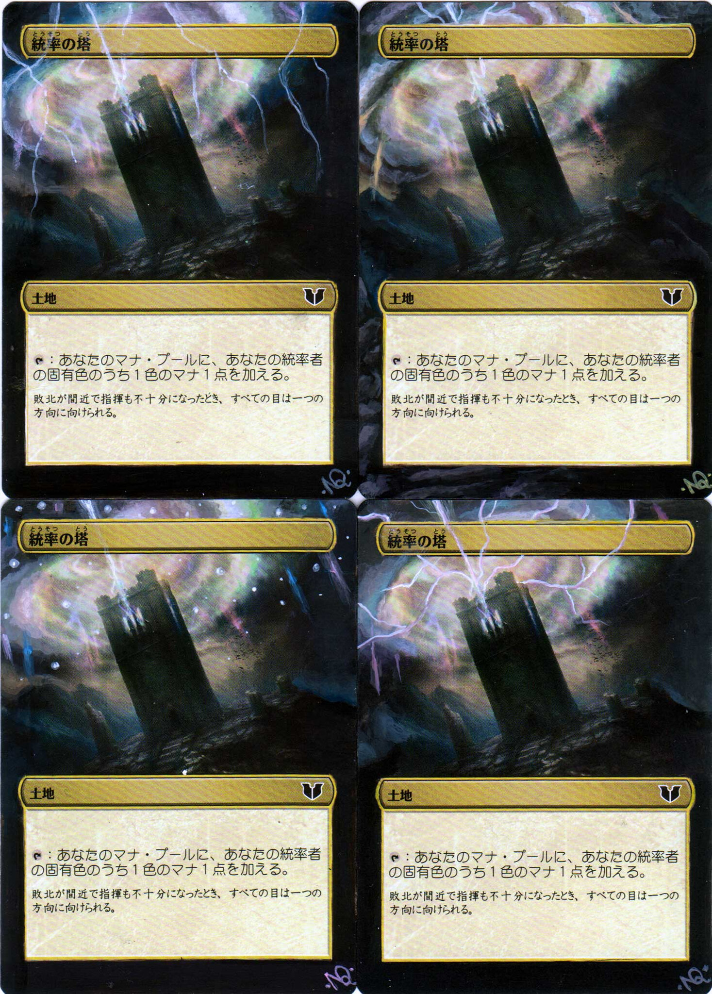 Command Tower Alters