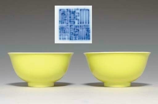 A pair of lemon-yellow-enamelled bowls, Qianlong seal marks in underglaze blue and of the period (1736-1795)