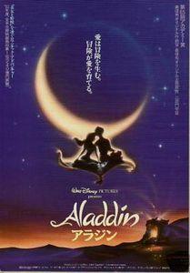 aladdin_japon_01