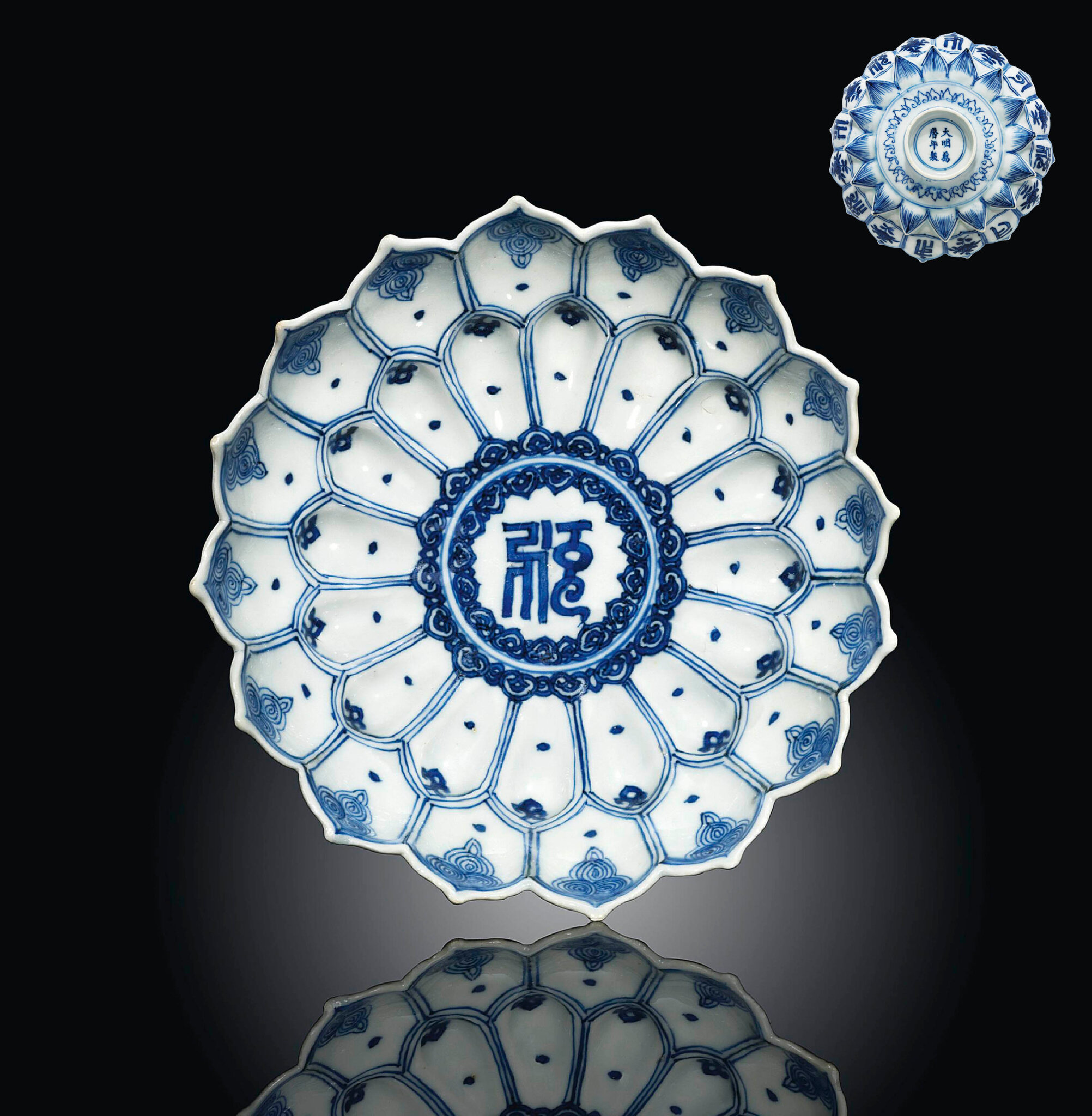 A blue and white moulded 'lotus' dish, Wanli underglaze blue six-character mark within a double circle and of the period (1573-1619)