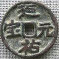 Yuan dynasty, ayurbarwada yan you yuan bao (1314-1320ad) xf