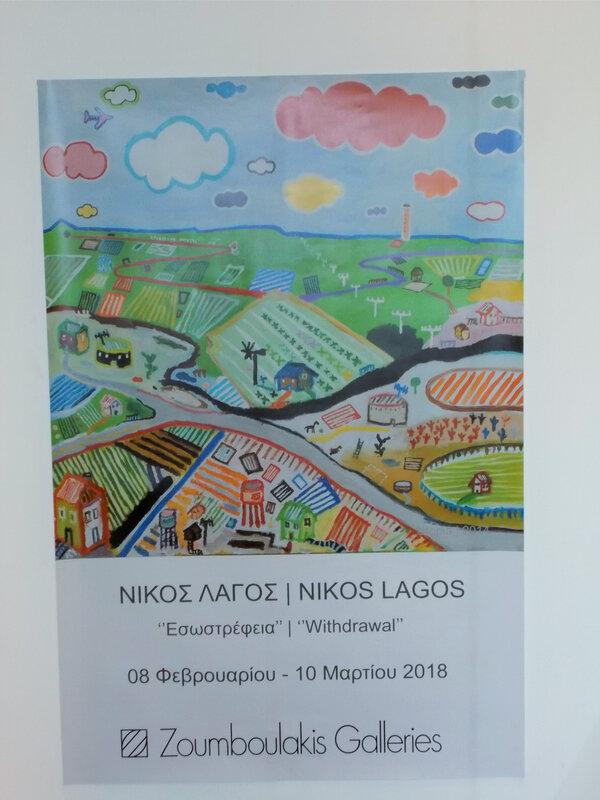 Galerie Zoumboulaki - Expo Nikos lagos