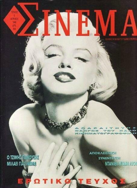 1990-04-cinema-grece