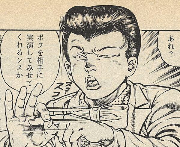 Canalblog Manga Urotsukidoji04 09